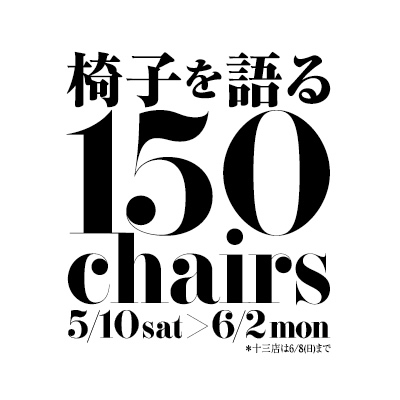 150chairs-2014_top